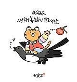 캐릭터, 호랑이 (고양잇과큰동물), 호랑이띠해 (십이지신), 새해 (홀리데이), 연하장 (축하카드), 캘리그래피 (문자), 손글씨, 2022년, 한복, 까치, 복주머니 (한국문화)