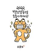 캐릭터, 호랑이 (고양잇과큰동물), 호랑이띠해 (십이지신), 새해 (홀리데이), 연하장 (축하카드), 캘리그래피 (문자), 손글씨, 2022년, 행동 (모션), 마스크 (방호용품)