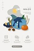 추석, 명절, 가을, 할인, 전통