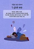 우울 (슬픔), 증상, 스트레스, 집중 (컨셉), 스마트폰