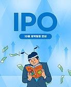 공모주, 주식시장 (금융), 청약, IPO, 투자, 과열, 화살표, 재테크