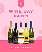 10월 (월), 와인데이, 와인, 홈술, 상업이벤트 (사건)