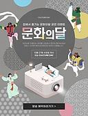 문화의날, 문화의달, 10월 (월), 연례행사 (사건), 온라인, 비대면 (사회이슈), 한국문화, 축제 (엔터테인먼트), 공연예술 (문화와예술), 탈춤, 빔프로젝터, 집콕 (컨셉), 라이브방송