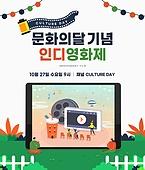 문화의날, 문화의달, 10월 (월), 연례행사 (사건), 온라인, 비대면 (사회이슈), 한국문화, 축제 (엔터테인먼트), 공연예술 (문화와예술), 집콕 (컨셉), 라이브방송 (방송), 영화제