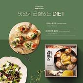밀키트, 다이어트, 포장 (인조물건), 음식, 건강관리, 감바스, 샐러드