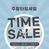 마감, 마감 (컨셉), 세일 (상업이벤트), 쇼핑 (상업활동), 상업이벤트, 팝업, 시계