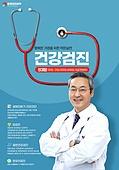 의학 (과학), 메디컬스캔 (의료진단도구), 건강검진, 진찰, 건강한생활 (주제), 건강관리, 건강검진 (진찰), 의사, 남성 (성별), 청진기