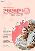의학 (과학), 메디컬스캔 (의료진단도구), 건강검진, 진찰, 건강한생활 (주제), 건강관리, 건강검진 (진찰), 노인 (성인)