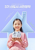 부동산, 청약, 3기신도시, 아파트분양 (분양), 아파트청약 (청약), 한국인, 주택소유 (부동산), 어린이 (나이), 집모양