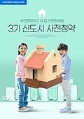 부동산, 청약, 3기신도시, 아파트분양 (분양), 아파트청약 (청약), 한국인, 주택소유 (부동산), 어린이 (나이)