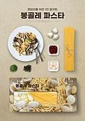 혼밥, 밀키트, 식사, 음식, 포장, Convenience Food (Food), 봉골레