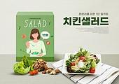 혼밥, 밀키트, 식사, 음식, 포장, Convenience Food (Food), 샐러드