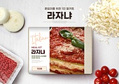 혼밥, 밀키트, 식사, 음식, 포장, Convenience Food (Food), 라자냐