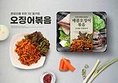 혼밥, 밀키트, 식사, 음식, 포장, Convenience Food (Food), 오징어, 오징어볶음