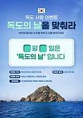 10월 (월), 독도의날, 독도, 대한민국 (한국), 바다, 섬, 퀴즈