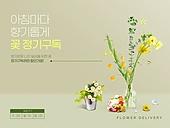구독서비스, 구독, 비대면 (사회이슈), MZ세대, 트렌드, 정기배송, 꽃, 집꾸미기
