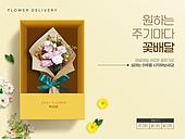 구독서비스, 구독, 비대면 (사회이슈), MZ세대, 트렌드, 꽃, 상자 (용기), 꽃다발