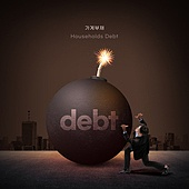 가계부채, 빚, 금융, 빚투, 파산, 불경기, 한국인, 절망, 폭탄, 위험 (컨셉), 불꽃 (인조물건)