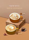 가을, 카페, 포스터, 음료, 라떼, 낙엽