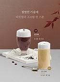 가을, 카페, 포스터, 음료, 팥, 라떼