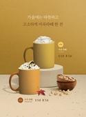 가을, 카페, 포스터, 음료, 곡식 (식물), 라떼, 초코라떼