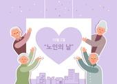 노인 (성인), 실버라이프 (주제), 사회복지 (사회이슈), 기념일