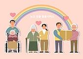 노인 (성인), 실버라이프 (주제), 노인문제, 사회복지 (사회이슈), 요양원 (양로원), 간병인 (의료계종사자)