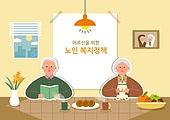 노인 (성인), 실버라이프 (주제), 노인문제, 사회복지 (사회이슈), 노인커플 (커플)