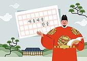 한글날, 세종대왕, 한국어 (문자), 집현전