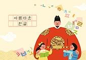 한글날, 세종대왕, 한국어 (문자), 어린이 (나이), 교육 (주제)