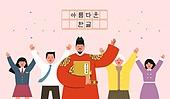 한글날, 세종대왕, 한국어 (문자), 사람들