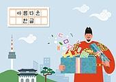 한글날, 세종대왕, 한국어 (문자), 훈민정음