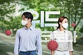 위드코로나, 코로나바이러스 (바이러스), 사람 (All People), 라이프스타일 (주제), 한국인, 마스크 (방호용품)