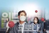 위드코로나, 코로나바이러스 (바이러스), 사람 (All People), 라이프스타일 (주제), 한국인, 마스크 (방호용품), 남성 (성별), 출퇴근 (여행하기)