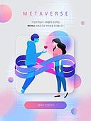 메타버스, 트렌드, 가상현실 (컨셉), 포스트코로나, 비대면, 글래스모피즘, 커플, 데이트 (로맨틱)
