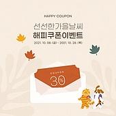 가을, 쿠폰, 상업이벤트 (사건), 세일 (상업이벤트), 캐릭터, 봉투