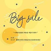 특가 (세일), 빅세일, 패턴, 쇼핑 (상업활동), 팝업, 노랑색 (색), 캘리그래피 (문자)
