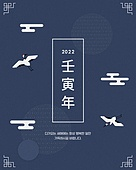 2022년, 새해 (홀리데이), 근하신년, 명절 (한국문화)