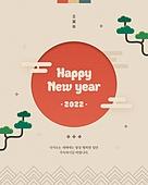 2022 임인년