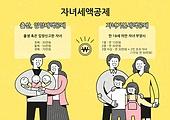 연말정산, 국세청, 세금, 세금공제 (금융), 자식 (가족), 다둥이 (가족)