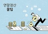 연말정산, 국세청, 세금공제 (금융), 영수증 (서류), 화폐 (금융아이템), 신용카드 (금융아이템), 세금