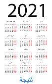 2021 Calendar - vector template graphic illustration - Arabic version