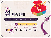 Korean New Year's Day Shipping Guide Template.