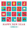 2022 New Year's card design template horizontal Year of the Tiger