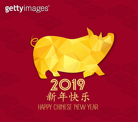 Polygonal pig design for Chinese New Year celebration, Happy Chinese New Year 2019 year of the pig. Chinese characters mean Happy New Year