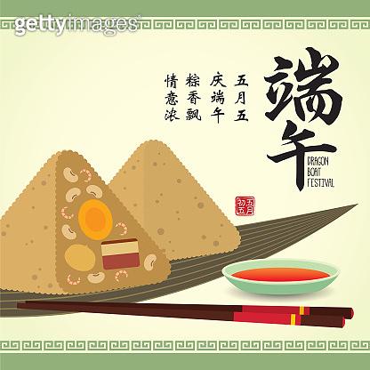 Chinese rice dumpling - salty flavor