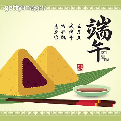 Chinese rice dumpling - sweet flavor