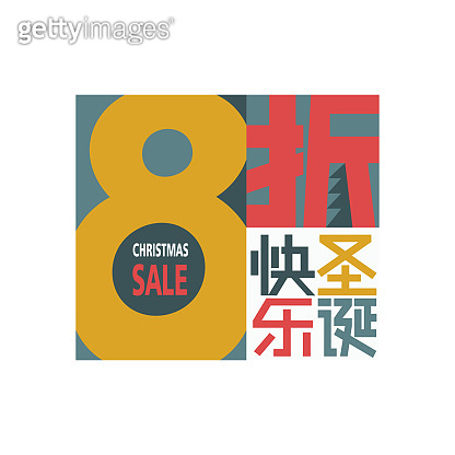 Happy Christmas Sale 20 percent off banner in Chinese.