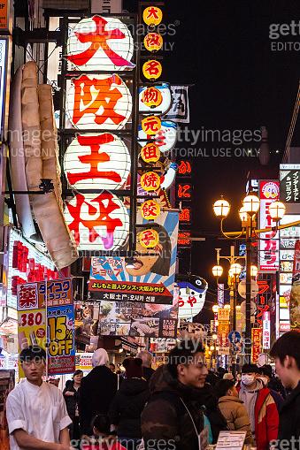 Minami Namba and Shinsaibashi . Gyoza or Pot sticker shop with tourists and many fresh seafood restaurant at night