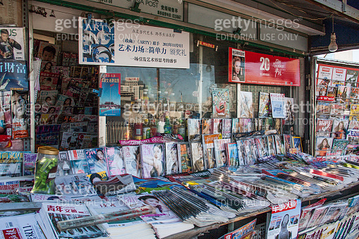 Chinese newspaers and magazines are sold in a street newspaper stand in Beijing, China.